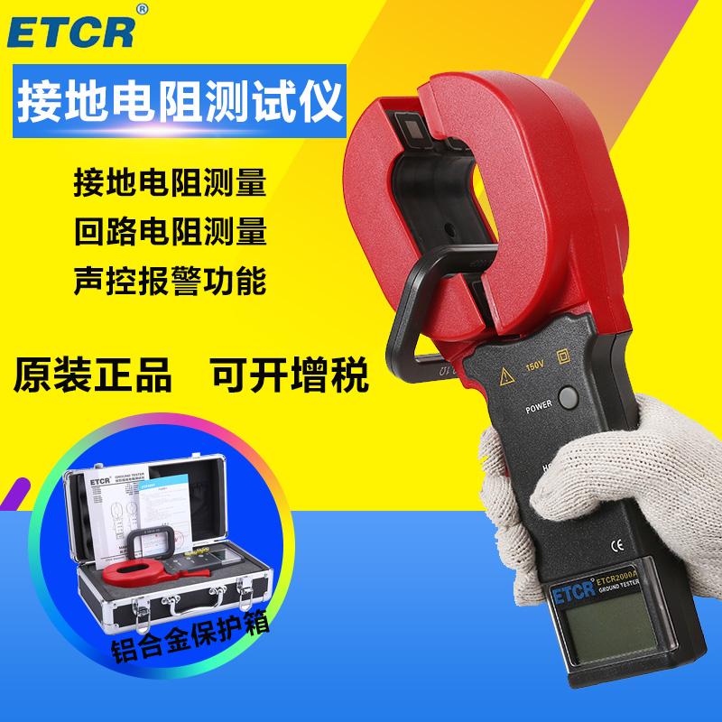 Плоскогубцы форма подключать земля сопротивление тест инструмент ETCR2000A+ цифровой подключать земля блок инструмент молния подключать земля сопротивление измерение