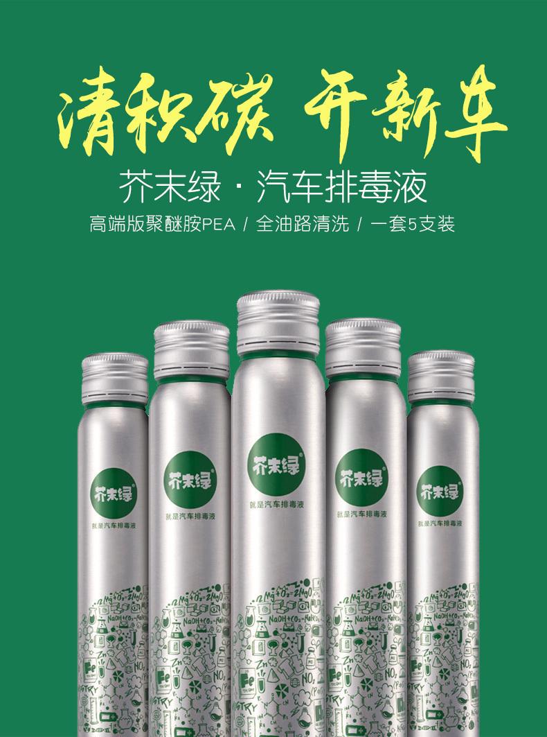 芥末绿燃油宝5支添加剂发动机除积碳汽车油路pea清洗液尾气系统