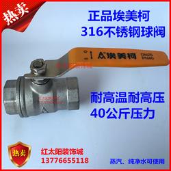 埃美柯高温高压316不锈钢球阀8250蒸汽4分6分1寸DN15 20 25-50