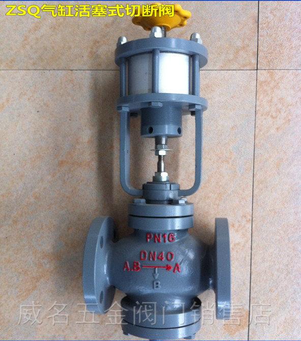 zsq气缸活塞式薄膜式气动切断阀