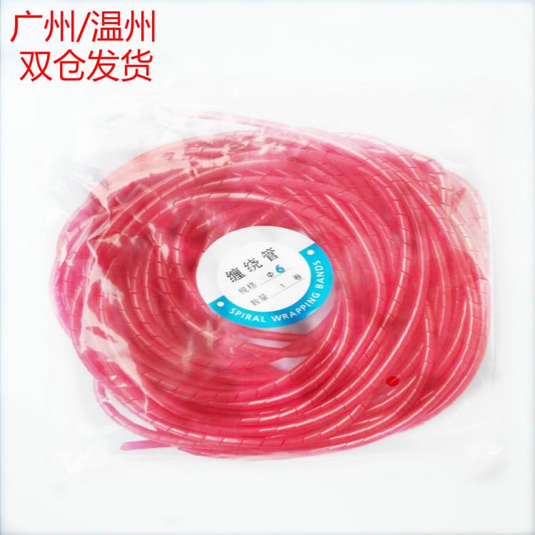 缠绕管6mm红色 包线管绕线管 卷式结束保护带 电线收纳整理理线器