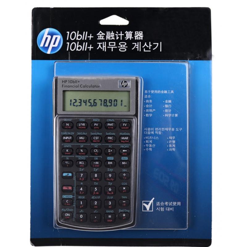 惠普HP 10BII+ 金融计算器 FRM财务AFP理财规划 CFP/CPA/CMA考试