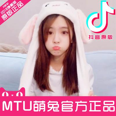曼萌兔原版兔子耳朵帽会动的帽子网红款毛绒玩具甜美可爱气囊帽