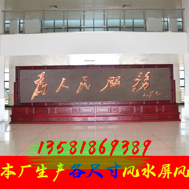 Serving the people: large mahogany screen, copper relief, double-sided Chinese floor standing screen, office unit Hall