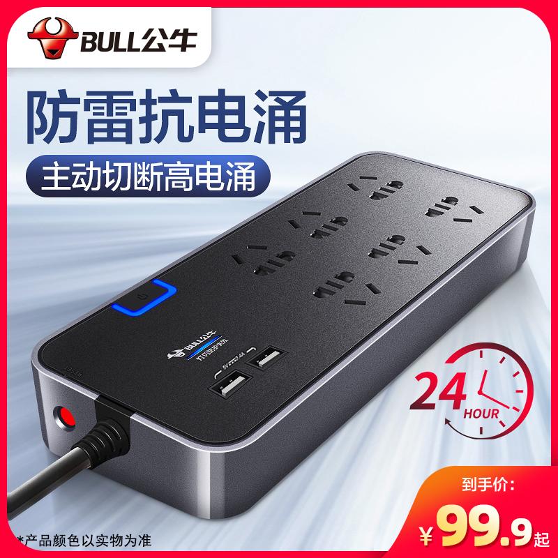 BULL公牛排插防雷抗电涌独立开关插座智能过载保护面板带USB电源拖线板多功能插排家用3米延长线办公官方插板