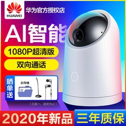 华为智选AI全景智能海雀摄像头1080P云台360度家用监控器摄像机全彩远程连手机看家店宝宠物高清无线WiFi