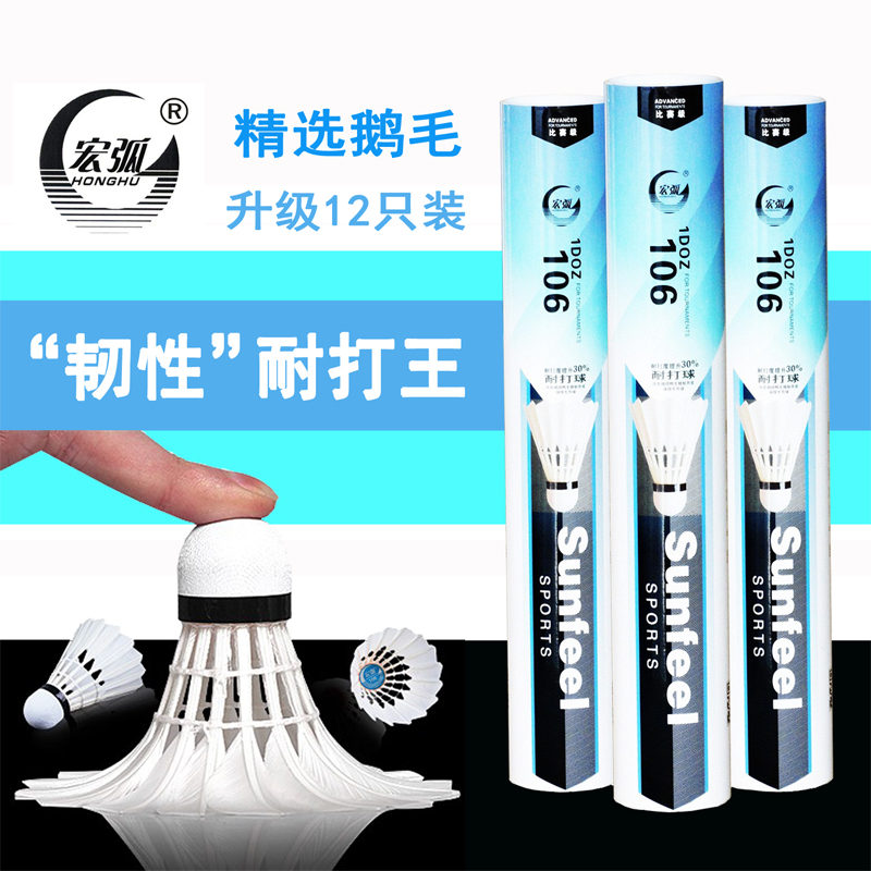12 pieces of Shengfeng badminton macro arc 106 upgraded goose feather durable King badminton practice competition