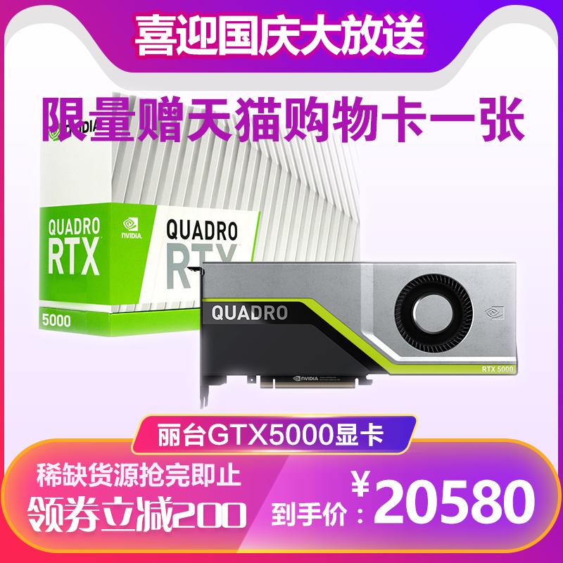 丽台quadro rtx5000 16gb图形专业满20580.00元可用1元优惠券