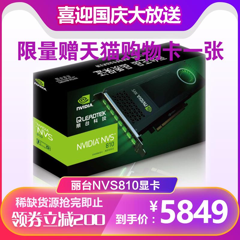 券后5849.00元丽台 NVS810 4GB DDR3 单卡8屏多屏4K输出 专业多屏拼接显卡