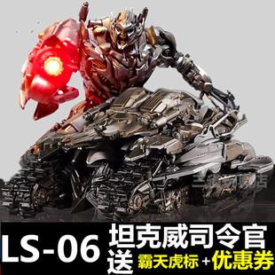 变形玩具电影SS威震LV天金刚 黑曼巴放大合金版LS-06坦克威司令官