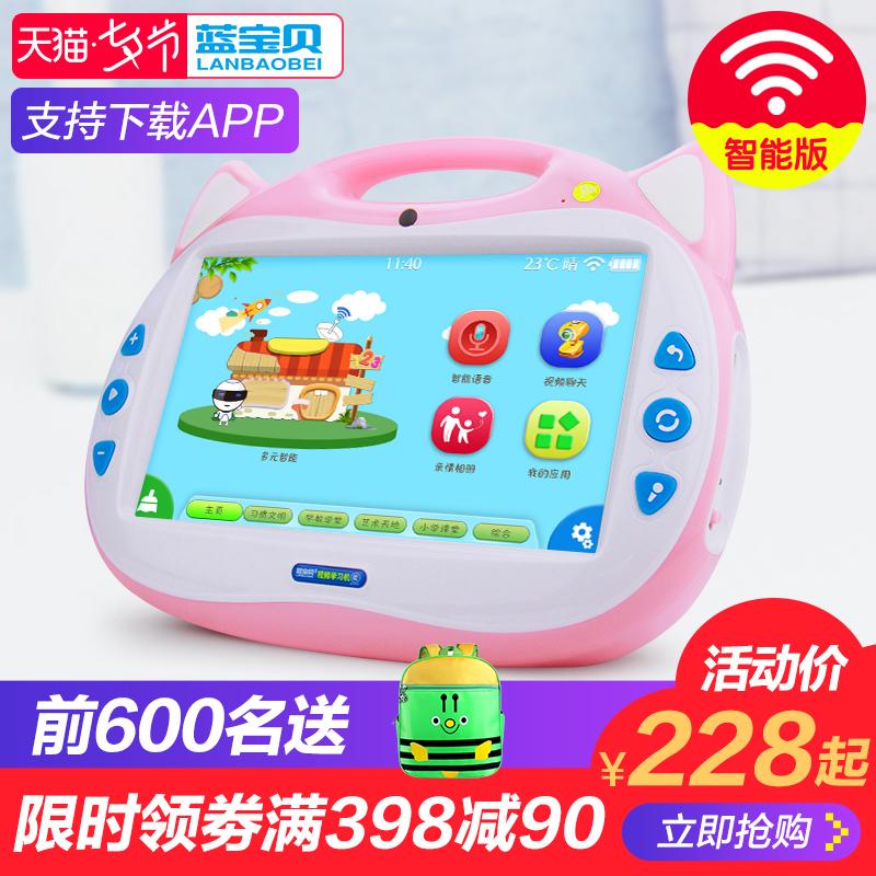蓝宝贝幼儿童早教机智能触摸屏wifi护眼 宝宝点读学习机0-3-6周岁