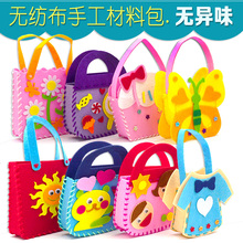 Kindergarten Handmade Nonwovens DIY Hand-made Nonwovens Material Pack Children's Intelligence