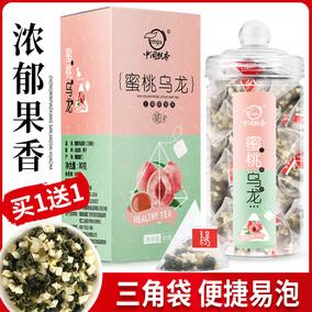买1送1共40包蜜桃白桃乌龙茶茶包花茶组合養生花果茶水果茶小袋装
