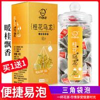 买1送1共40包桂花乌龙茶袋泡茶食用桂花茶干桂花组合花茶養生茶包