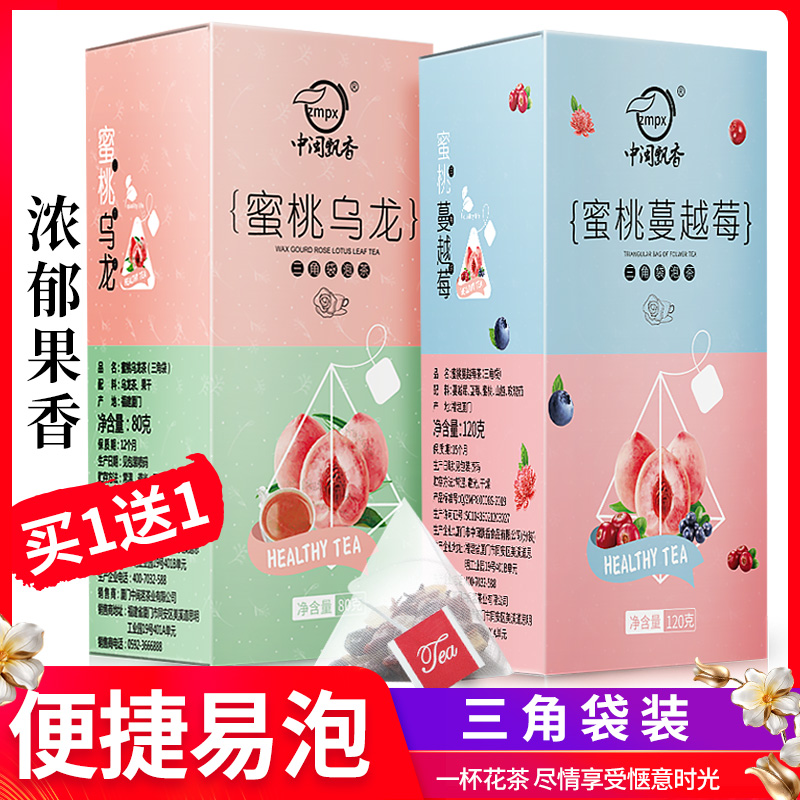 买1送1蜜桃白桃乌龙茶日本蔓越莓水果茶包花果包学生袋装花茶茶叶