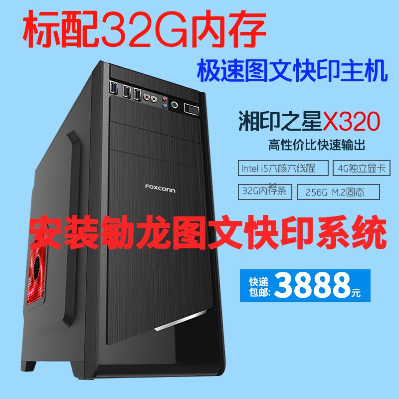 湘印X320/图文快印敏专用龙电脑/i5/独显/硬件+软件系统售后/包邮