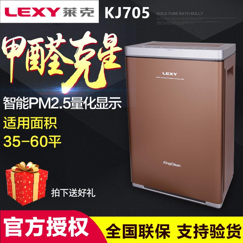 [莱克电器销售店空气净化,氧吧]莱克空气净化器KJ705家用除甲醛雾月销量0件仅售4999元