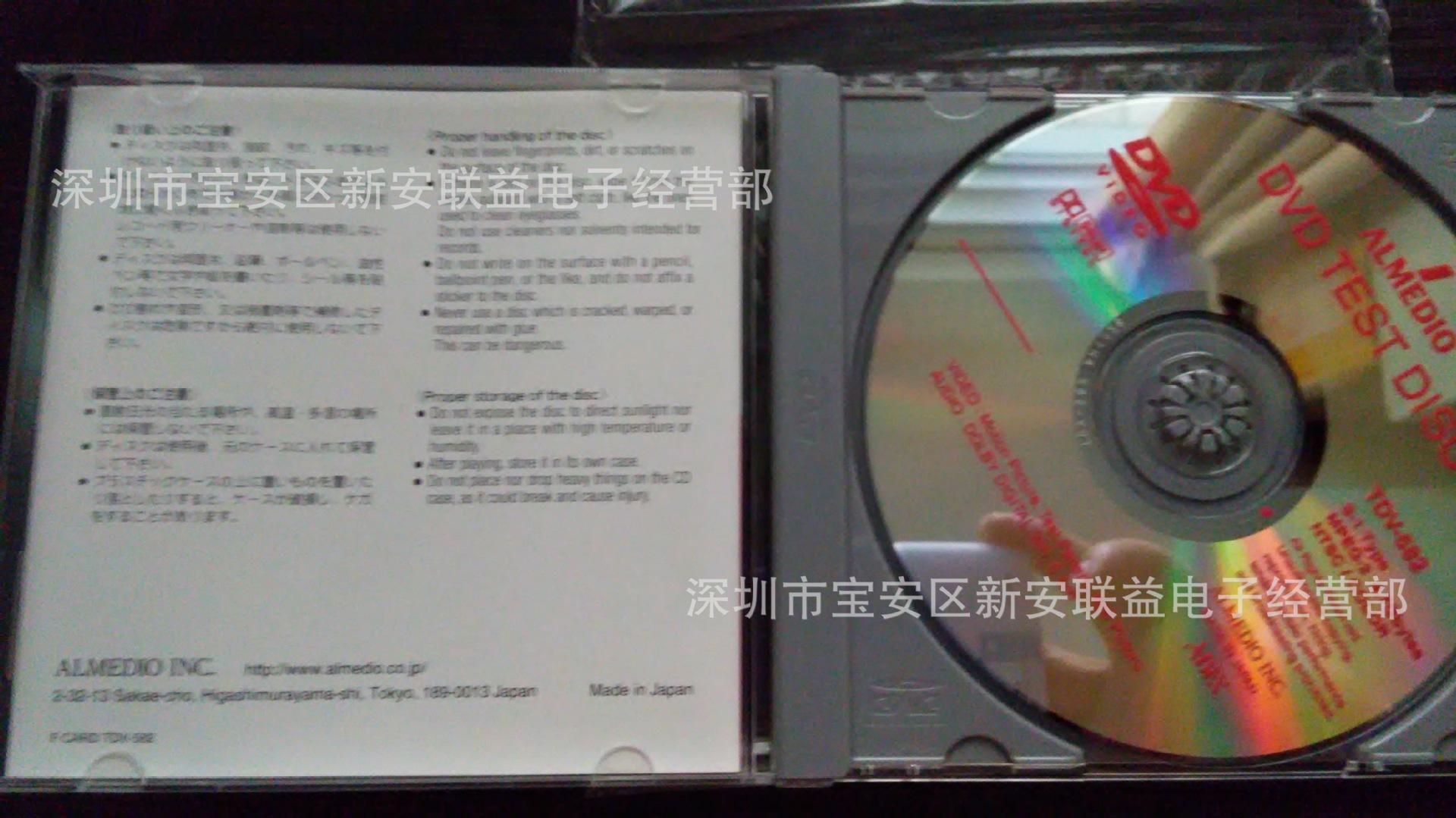 ABEX测试碟  TDV-520C DVD标准信号测试碟