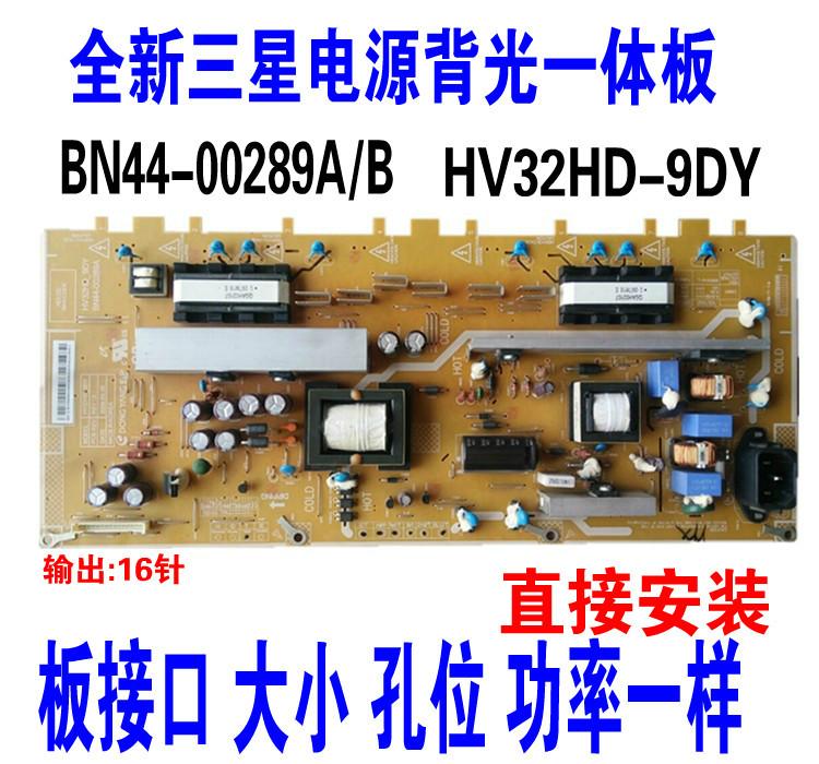 全新三星LA32B360C5 LA32B350F1 电源板 HV32HD-9DY BN44-00289A