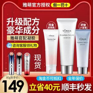 雅萌ACE Pro/Bloom红光射频美容仪紧致保湿脸部专用凝胶80g/200g