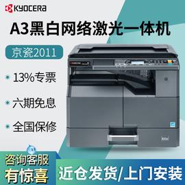 京瓷1801升级版京瓷2011A3复合机A3A4黑白激光打印复印扫描复印机