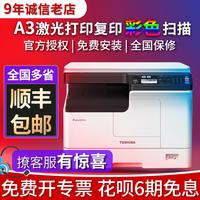 東芝2303a復印機2523A打印多功能一體機 2323AM A3 A4黑白激光打印機2303AM辦公商用一體機 2523AD彩色掃描