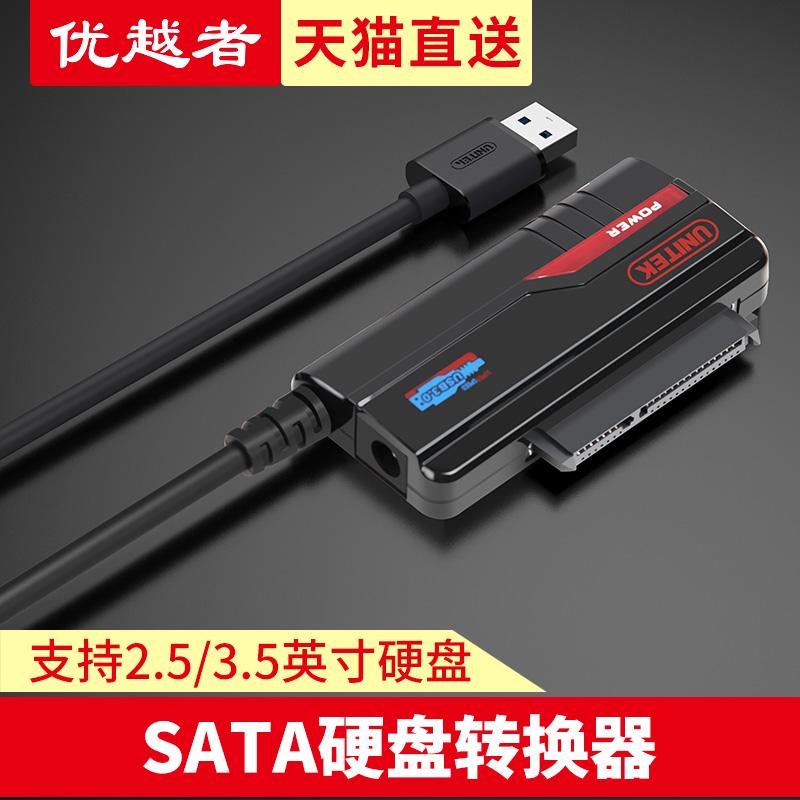 优越者USB3.0转SATA数据线硬盘易驱线转接线2.5/3.5寸光驱转换器