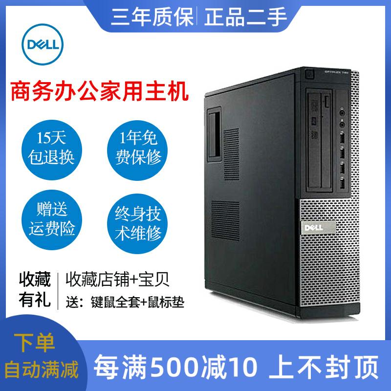 二手戴尔台式电脑i3i5i7双核四核3代4代6代7代商务办公游戏