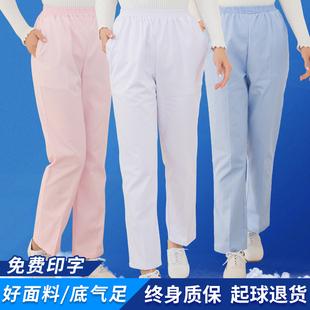 護士褲夏季薄款護士褲子白色工作褲女藍色粉色鬆緊腰醫生美容褲服