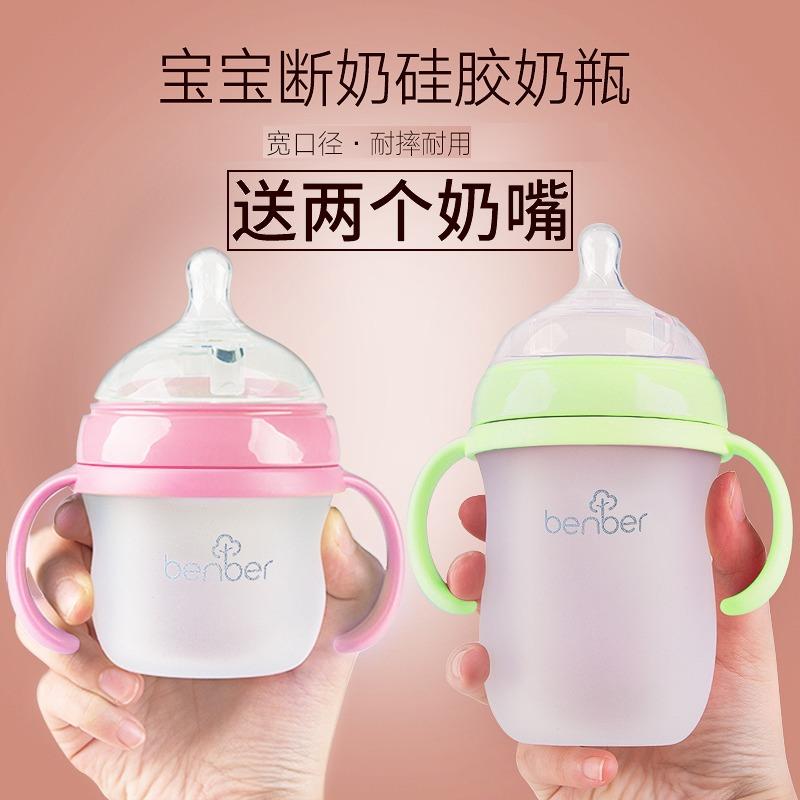 贝恩宝婴儿硅胶奶瓶全软超软新生儿宝宝断奶仿母乳宽口径手柄ppsu