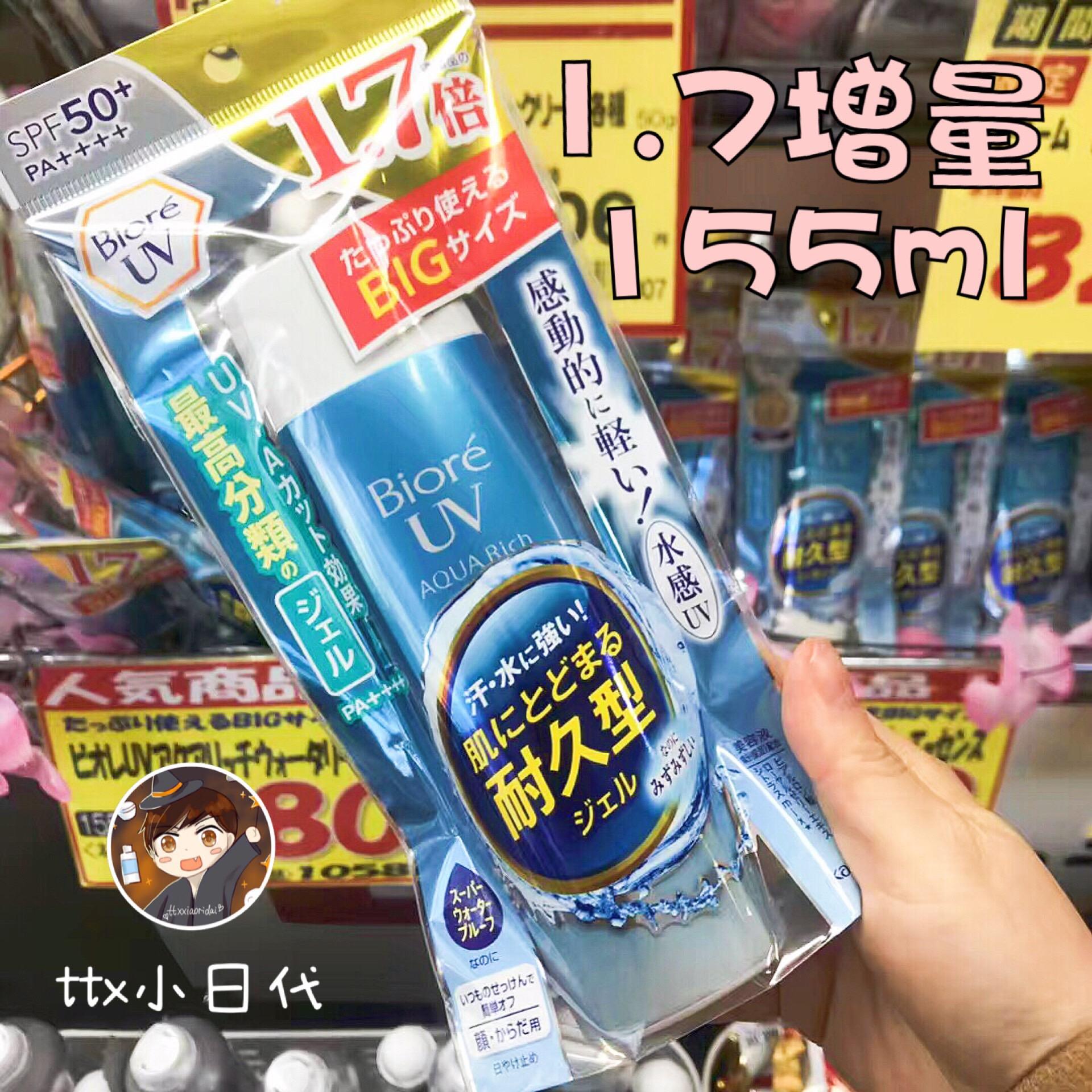 日本包邮 现货 Biore/碧柔 防晒水感�ㄠ�防晒霜SPF50 增量155ml