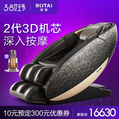 荣泰按摩椅6039怎么样
