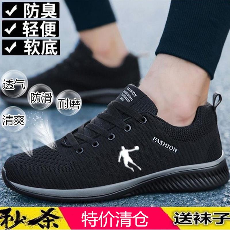 断码狄威乔丹男鞋运动鞋男夏季透气网面休闲鞋男士轻便减震跑步鞋