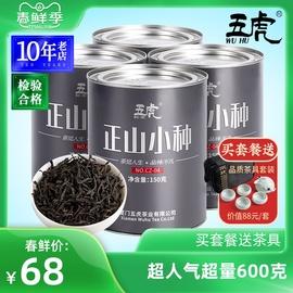 正山小种红茶茶叶特级正宗浓香型红散装礼盒装罐装五虎2020新茶图片