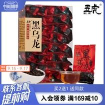买2送1黑乌龙茶木炭油切技法特级黑乌龙茶叶油切乌龙茶五虎