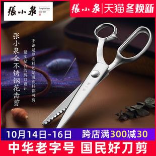 张小泉不锈钢花齿剪全钢三角花边剪布艺花纹裁缝剪DIY手工波浪剪