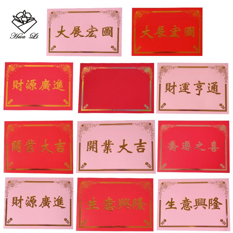 华丽鲜花礼品包装材料生意兴隆大展鸿图开业大吉祝贺卡开业大卡片