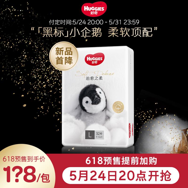 【预售】好奇治愈之柔黑标小企鹅纸尿裤L32片超薄柔软宝宝尿不湿