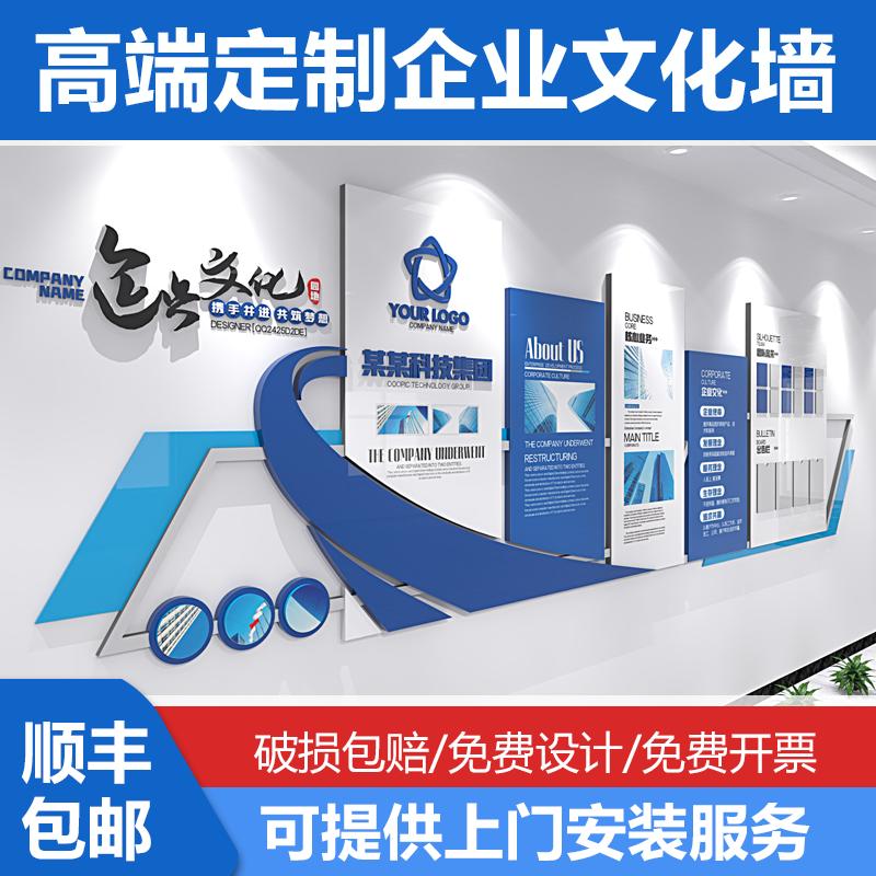 企业文化墙定制励志3d立体背景墙