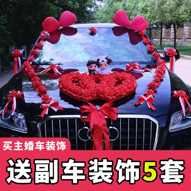 结婚婚车婚庆用品花车装饰婚车装饰婚车花婚车套装车头花婚礼车花