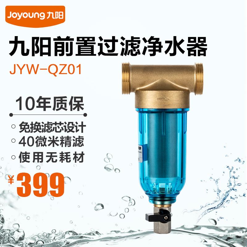 九阳中央净水器全屋自来水净水机 前置滤水机家用过滤器QZ02/QZ01