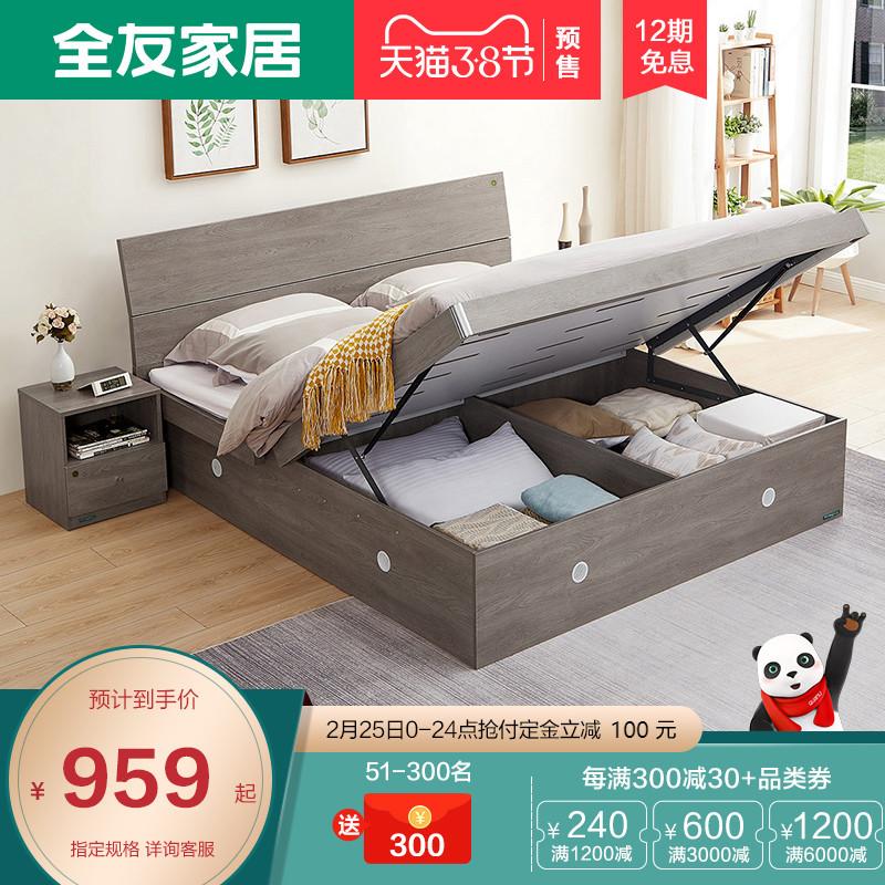 全友家私高箱床主卧家具套装组合1.5米1.8m板式床储物床106302
