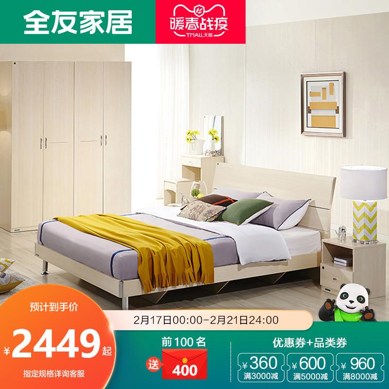 全友家居主卧五件套装 床床垫衣柜现代简约卧室双人床组合106302