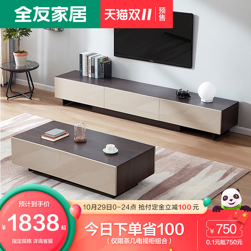 全友家私电视柜茶几组合简约意式客厅家具组合套装电视机柜123909 thumbnail