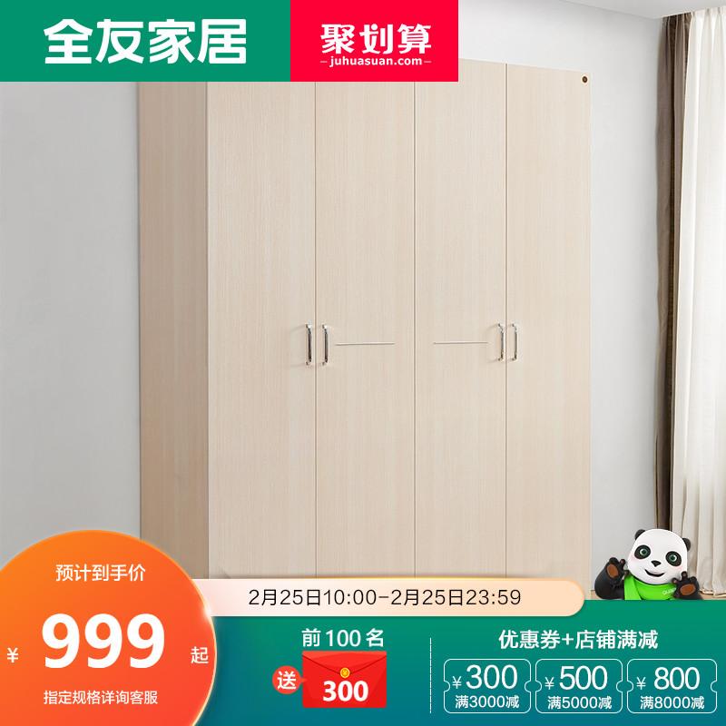 全友家私衣柜主卧衣柜现代简约4/5门衣柜环保板式衣柜衣橱106302