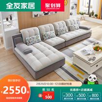 全友家居小户型布艺沙发现代简约客厅布沙发组合102137/102136