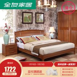 【清】全友家居简约双人床现代中式板式床1.5/1.8m实木外框121203
