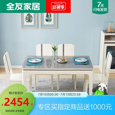 全友家私餐桌椅组合小户型餐桌家用简约现代一桌四椅/六椅122717