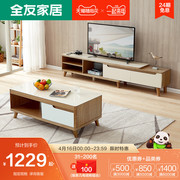 All friends home small apartment TV cabinet coffee table combination simple modern retractable living room furniture 120722