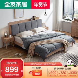 全友家居北欧双人床 卧室软靠实木脚床卧室家具组合板式床125506